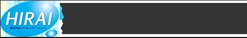 平井整形外科リハビリテーションクリニックのロゴ