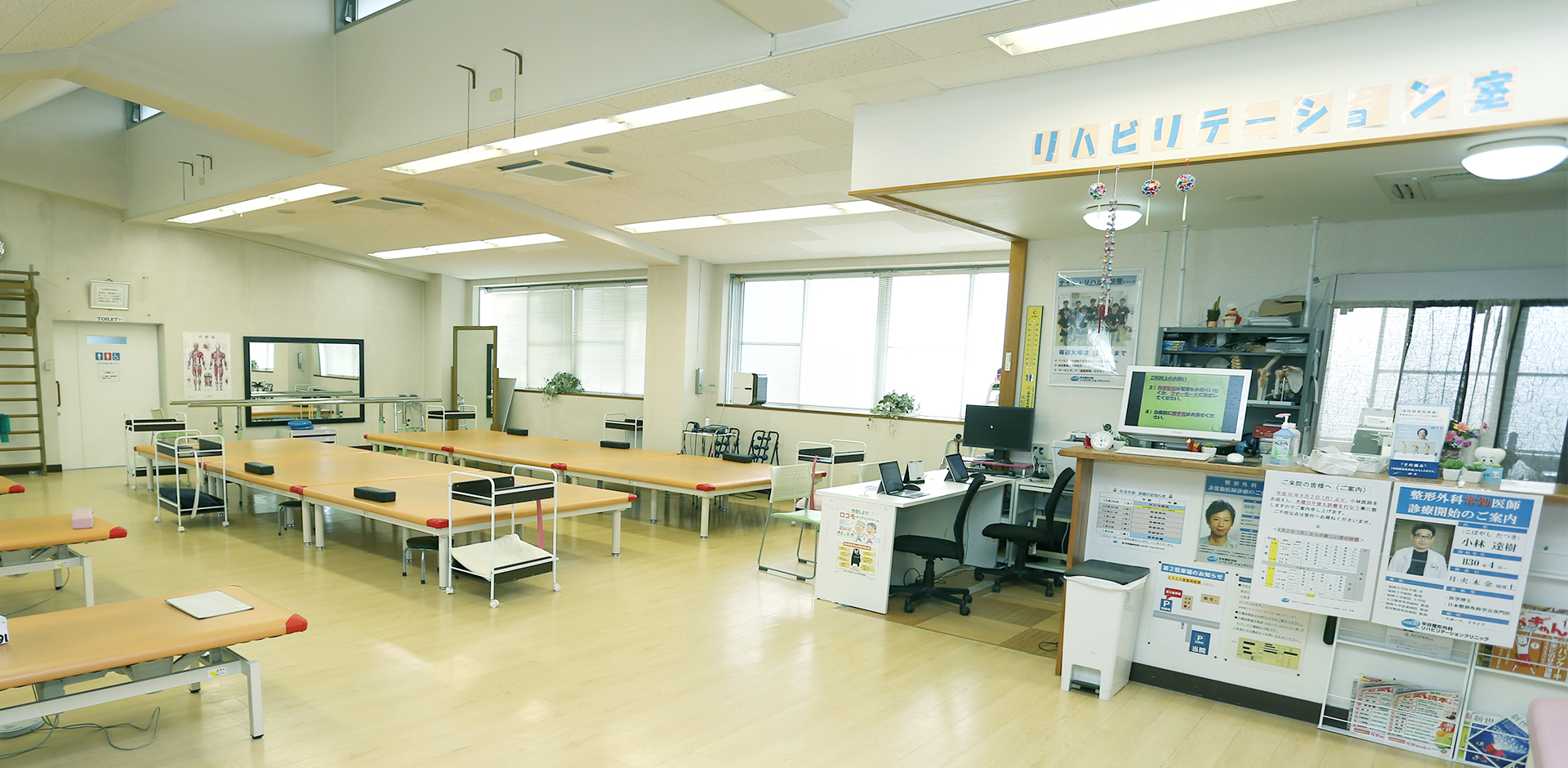 デイケアセンター平井