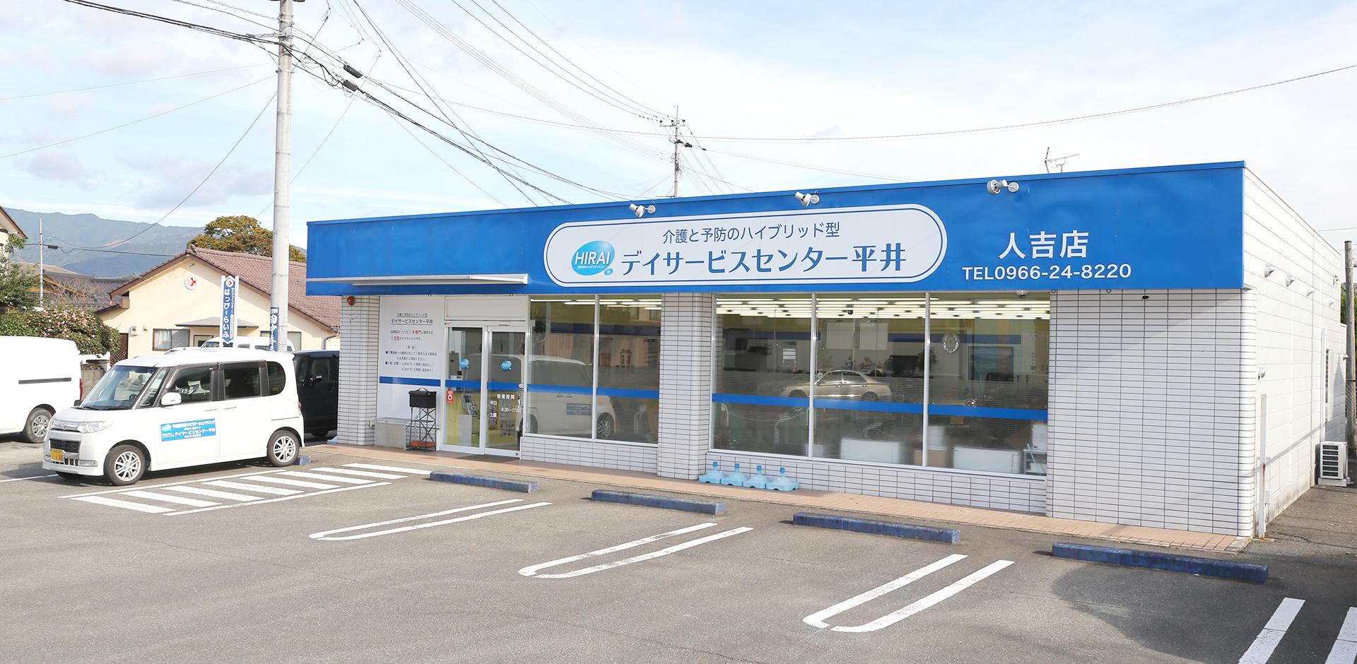 デイサービスセンター平井